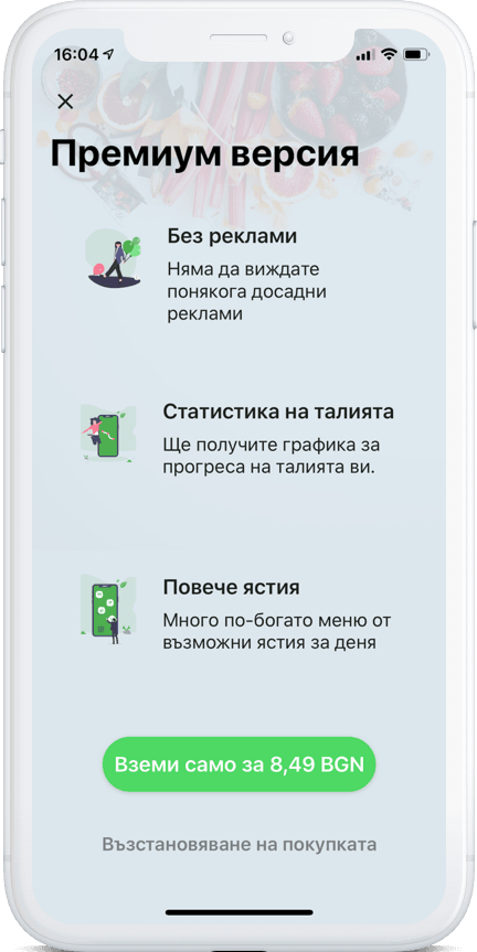 платена версия на приложението за 90 дневната диета